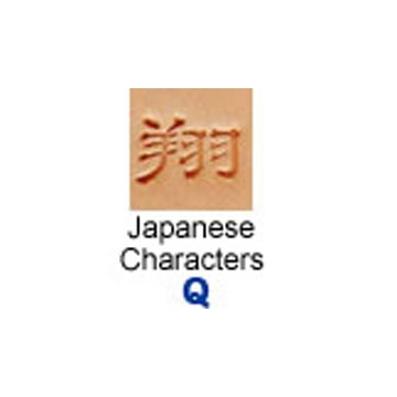 Japanese Characters (Q)