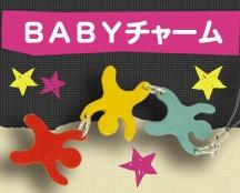 BABY Charm