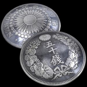 Asahi 50 Sen Silver