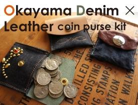 Okayama Denim x Leather <Coin Wallet Kit>