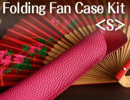 Folding Fan Case Kit (S)