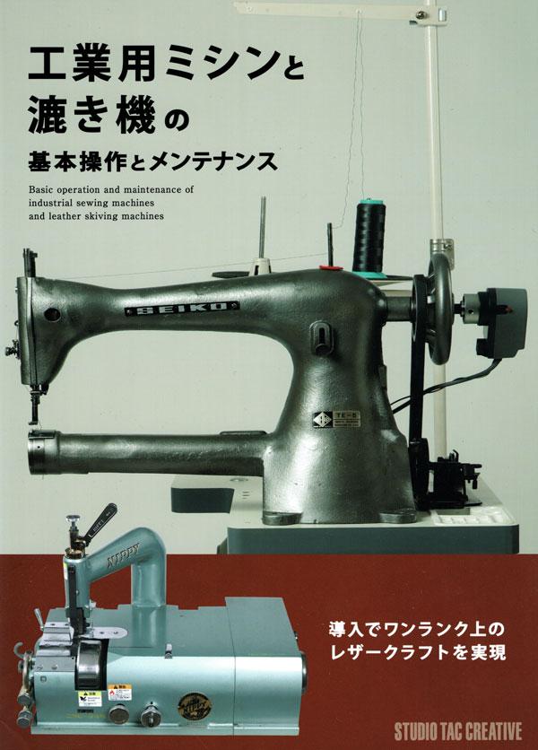 <Book> 工業用ミシンと漉き機の基本操作とメンテナンス (Japanese)