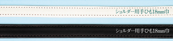 Leather Handle - Flat < 18 mm X 100 cm >