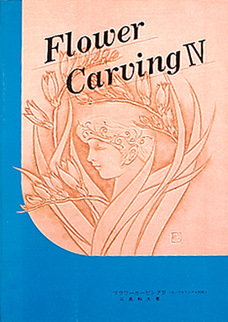 <Book> Flower Carving 4
