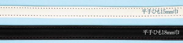 Leather Handle - Flat < 18 mm X 60 cm >