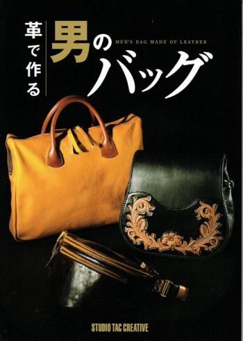 <Book>革で作る 男のバッグ (Japanese)