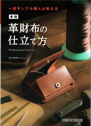 <Book>一流サンプル職人が教える 本格革財布の仕立て方 (Japanese)