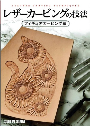 <Book>レザーカービングの技法(フィギュアカービング編) (Japanese)