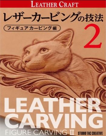 <Book>レザーカービングの技法(フィギュアカービング編2) (Japanese)