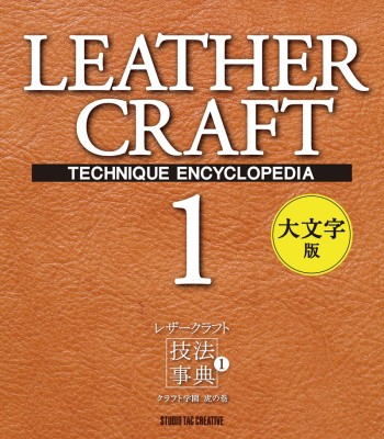 <Book>Leather Craft Technique Encyclopedia 1 (Japanese)