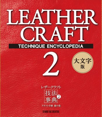 <Book>Leather Craft Technique Encyclopedia 2 (Japanese)
