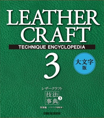 <Book>Leather Craft Technique Encyclopedia 3 - Decoration Techniques (Japanese)