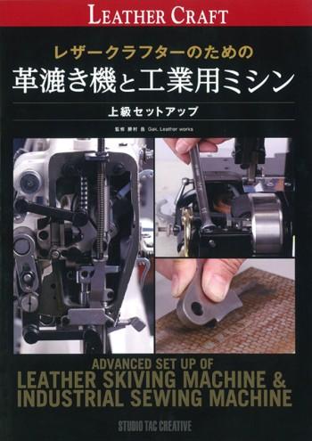 <Book> 革漉き機と工業用ミシン 上級セットアップ (Japanese)