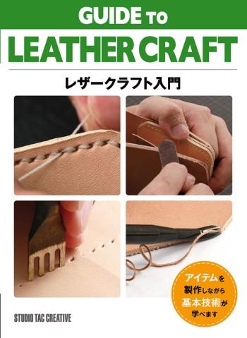 <Book>レザークラフト入門 (Japanese)