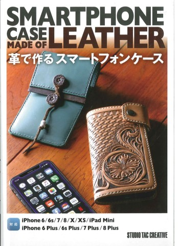 <Book> 革で作るスマートフォンケース (Japanese)
