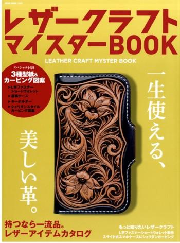 <Book> レザークラフトマイスターBOOK (Japanese)
