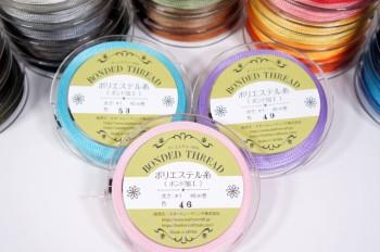 Polyester Bonded Thread #1 (40 m)