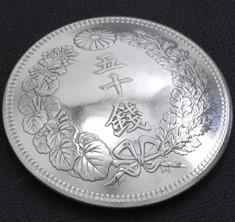 Asahi 50 Sen Silver  <Screw Back>