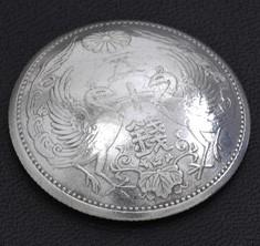 Hou-ou 50 Sen Silver  <Loop Back>