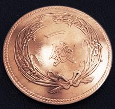 Ine 1 Sen Bronze   <Screw Back>