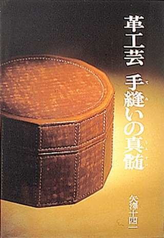 <Book>革工芸 手縫いの真髄 (Japanese)