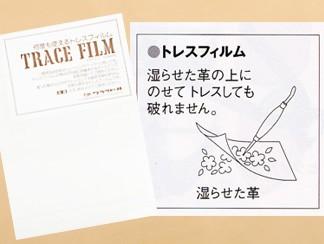 Tracing Film (Large)