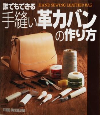 <Book>誰でもできる 手縫い革カバンの作り方 (Japanese)