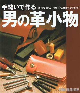 <Book>手縫いで作る 男の革小物 (Japanese)