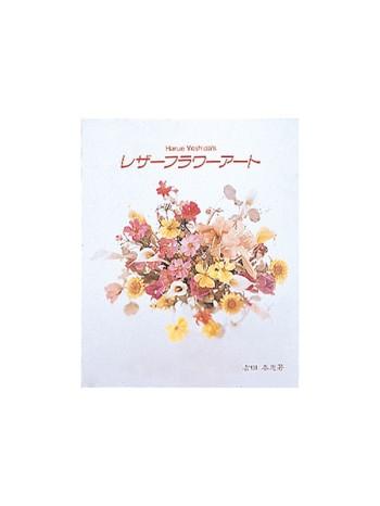 <Book>レザーフラワーアート (Japanese)