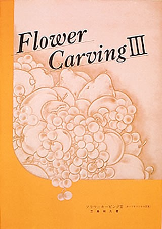<Book> Flower Carving 3